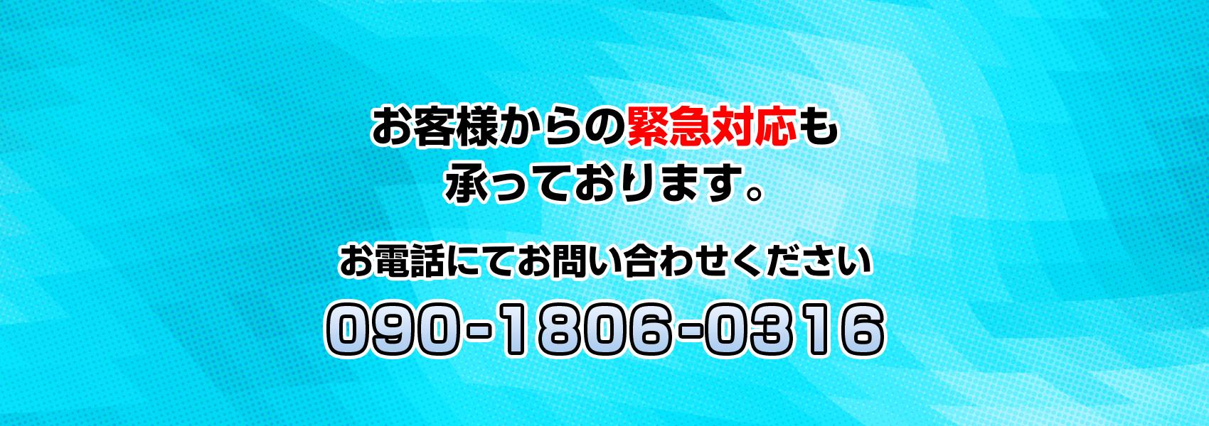 お客様からの緊急対応も承っております。お電話にてお問い合わせください 045-516-5000